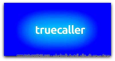 اعرف صديقك يتحدث الان في هاتفة ام لا من خلال برنامج الـ Truecaller