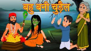 {Best} Chudial Kahani Hindi || भूत कहानी