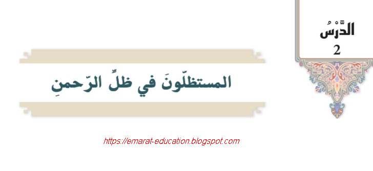 حل درس  المستظلون فى ظل الرحمن مادة التربية الإسلامية للصف السابع الفصل الدراسى الأول - مناهج الامارات
