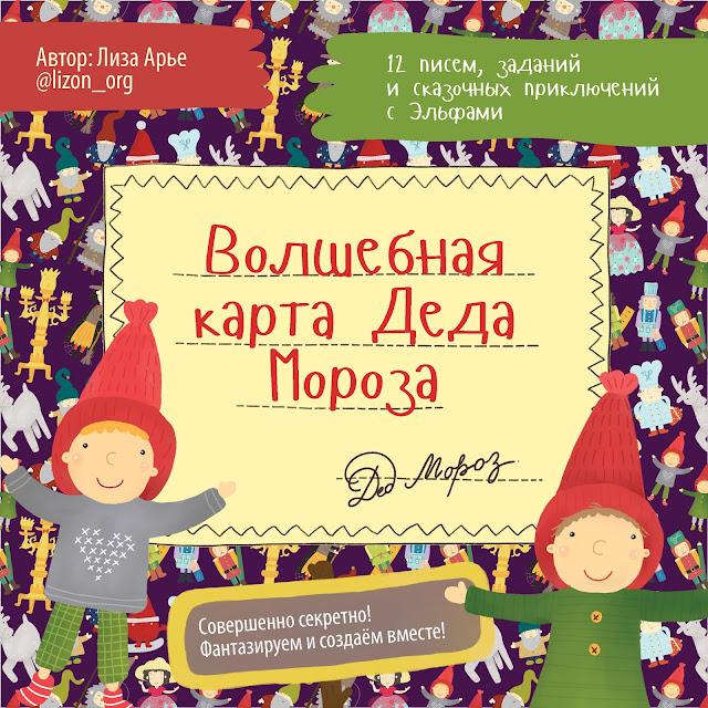 Волшебная Карта Деда Мороза - календарь ожидания Нового Года