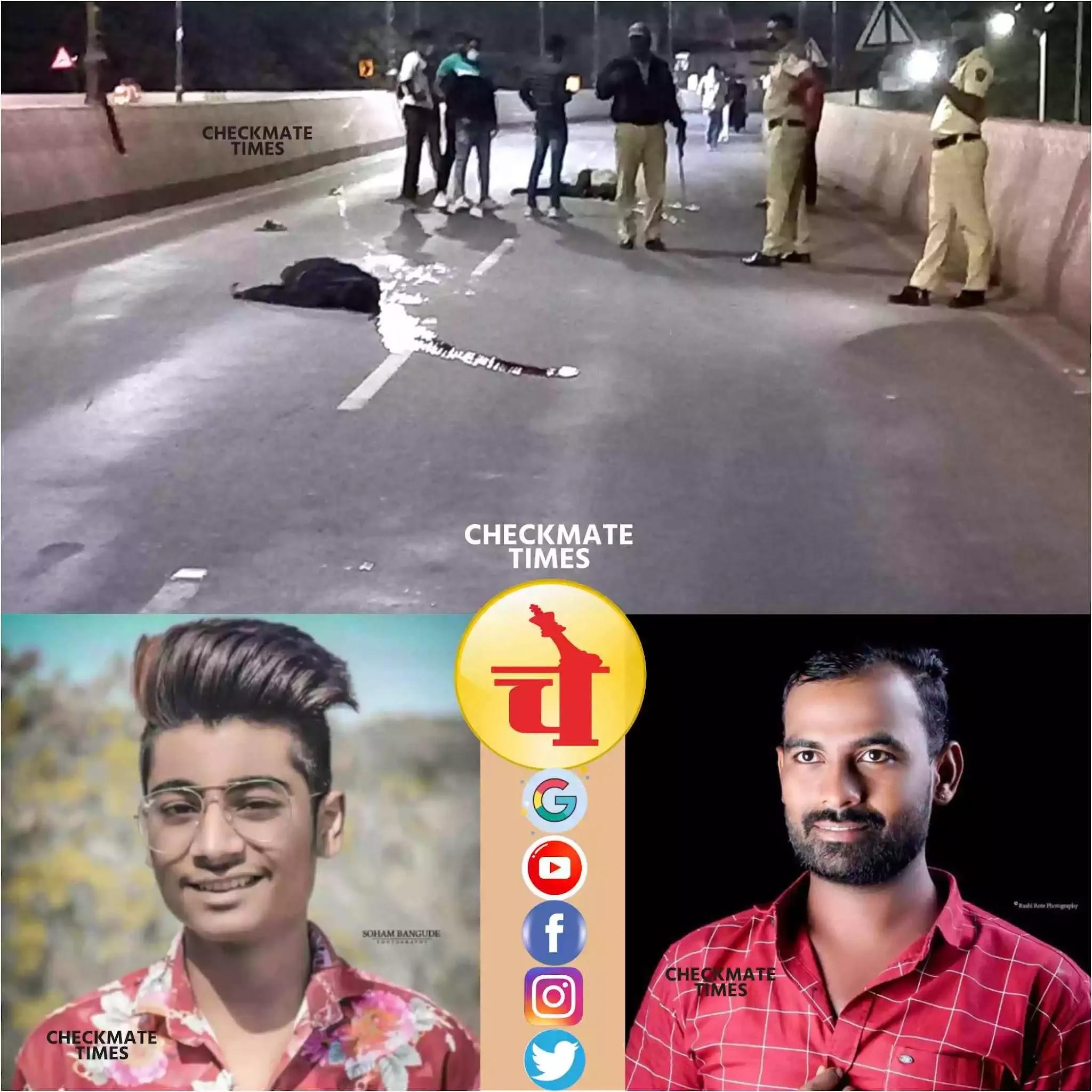 बाप्पाच्या दर्शनाला जाताना कर्वेनगर मध्ये अपघात, दोन तरुणांचा दुर्दैवी मृत्यू; वारजे माळवाडी'वर शोककळा