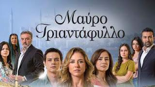 ΜΑΥΡΟ ΤΡΙΑΝΤΑΦΥΛΛΟ KARAGUL VIDEOS 4-5