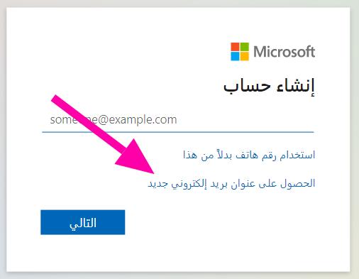 Criar e-mail em árabe