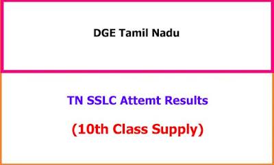 TN SSLC Supplementary Exam Results