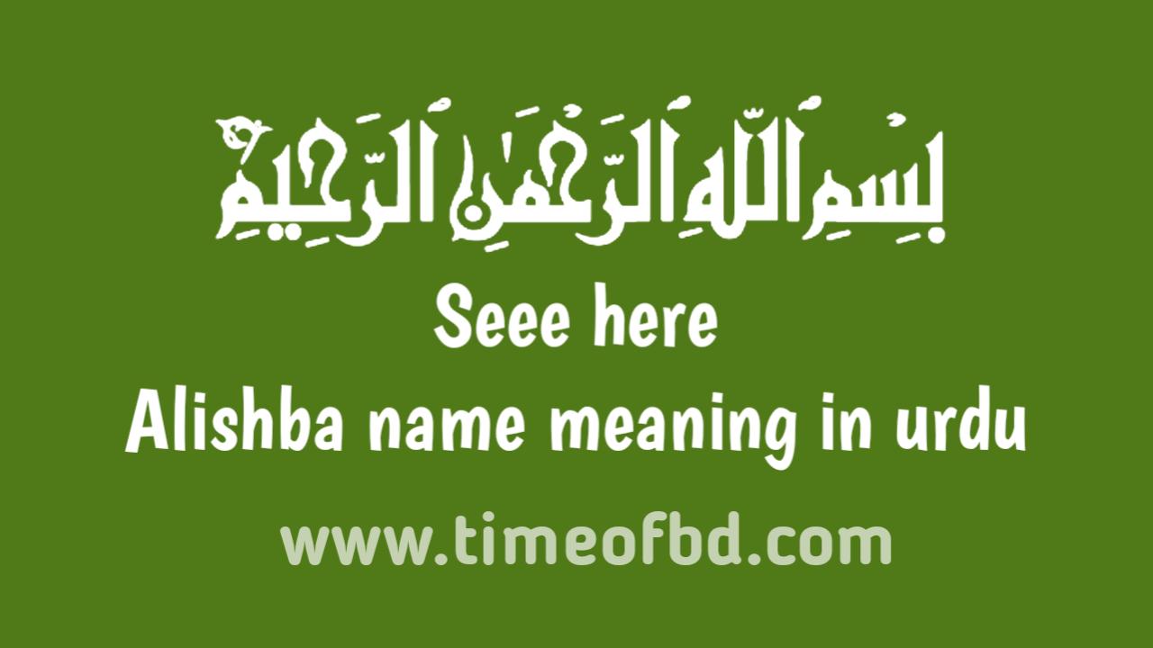 Alishba name meaning in urdu, الیشوا کا نام اردو میں ماننگ ہے