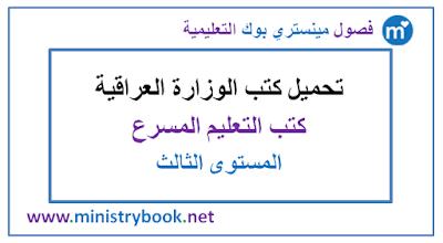تحميل كتب التعليم المسرع المستوي الثالث 2018-2019-2020-2021-العراق
