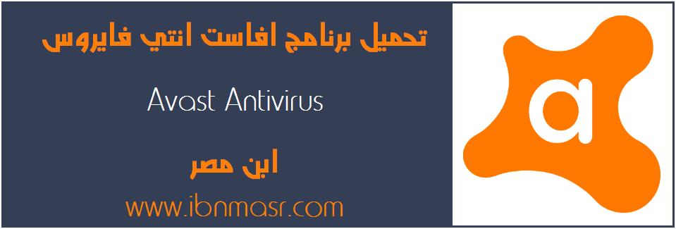 Download Avast 2021