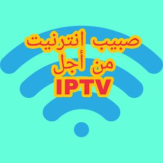 هل 4 ميغا ( mega octets ) كافية لتشغيل IPTV عبر الجهاز او عبر تطبيق VLC