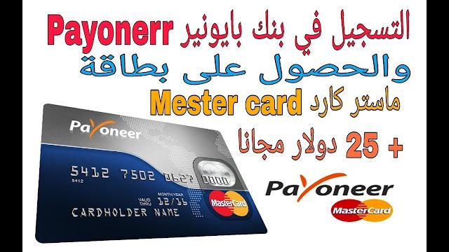 االحصول على بطاقة بايونير ماستر كارد مجانا
