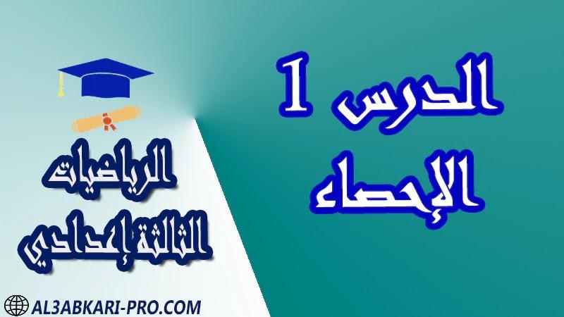 تحميل الدرس 1 الإحصاء - مادة الرياضيات مستوى الثالثة إعدادي تحميل الدرس 1 الإحصاء - مادة الرياضيات مستوى الثالثة إعدادي