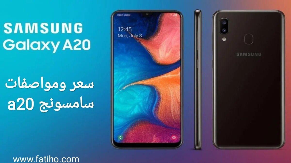 سعر ومواصفات سامسونج Samsung Galaxy A20