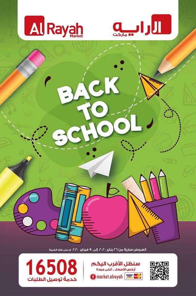 عروض الراية ماركت من 26 يناير حتى 9 فبراير 2020 العودة الى المدارس