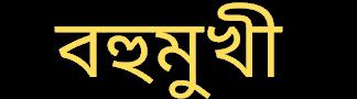 Bahumukhi Bangla Health Tips
