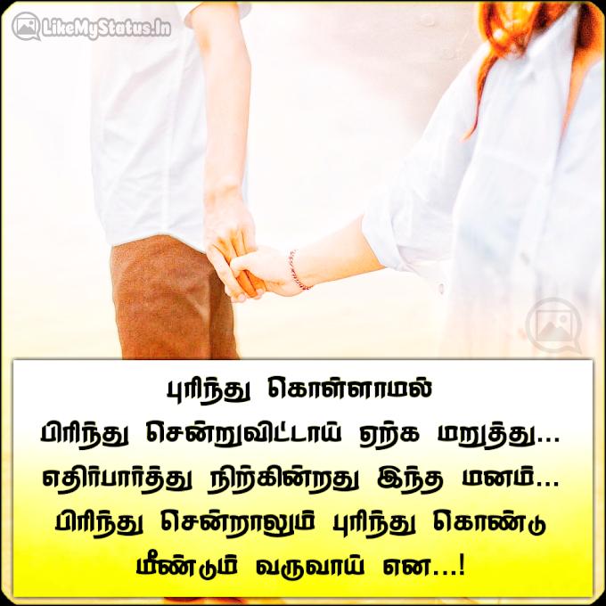 புரிந்து கொள்ளாமல் பிரிந்து... Pirivu Tamil Quote With Image...