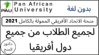 منحة الاتحاد الأفريقي الممولة بالكامل 2021