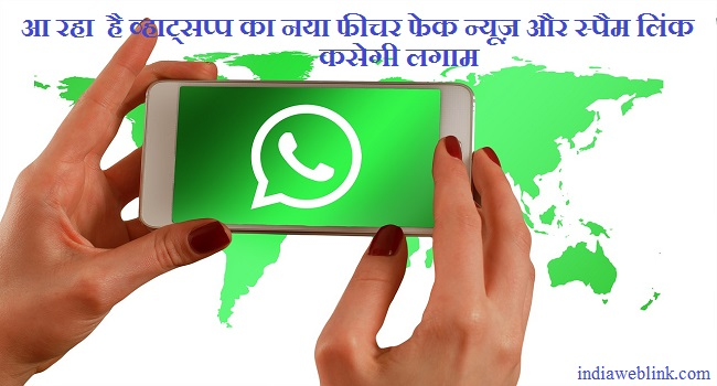 whatsapp new feature launch and banned fake link and msg