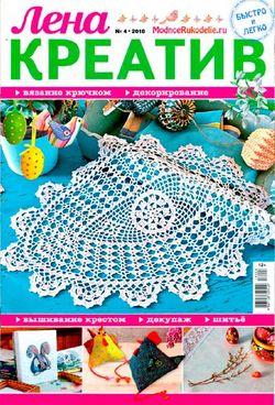 Читать онлайн журнал<br>Лена Креатив (№4 апрель 2018)<br>или скачать журнал бесплатно