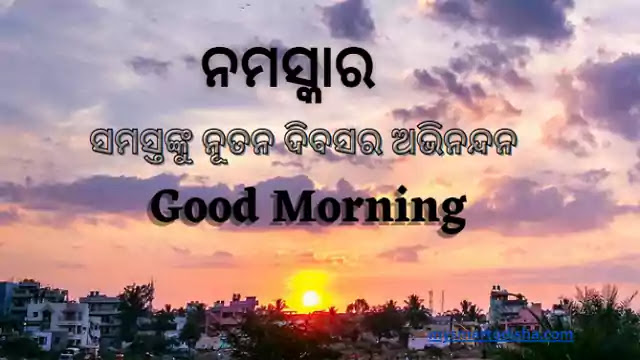 good morning quotes odia image