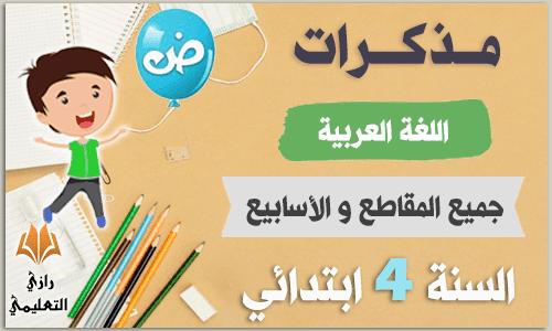 مذكرات اللغة العربية للسنة الرابعة ابتدائي