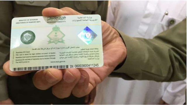Iqama Renewal Fee 2020 for Expats, Dependents & Domestic Workers