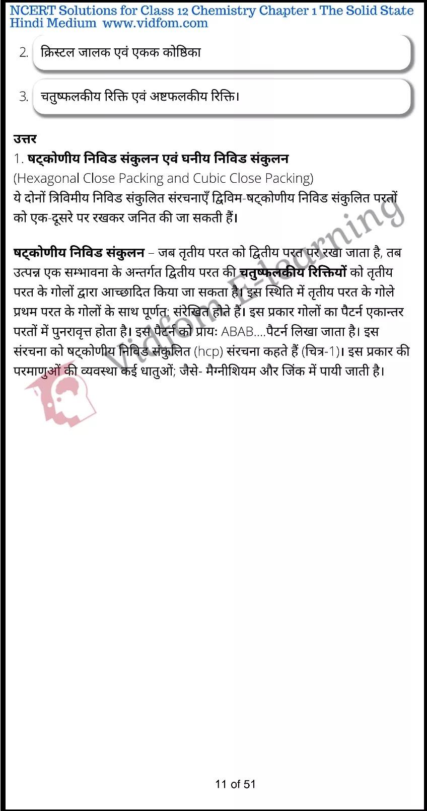 class 12 chemistry chapter 1 light hindi medium 11