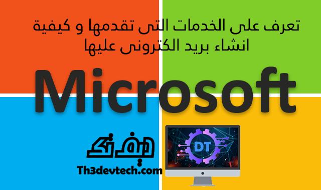 ما الخدمات التى تقدمها مايكروسوفت و كيفية الاستفادة منها | كيفية عمل بريد الكترونى Hotmail و Outlook بتحديثات 2020 ( بالصور )
