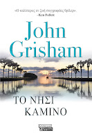 https://www.culture21century.gr/2019/10/to-nhsi-camino-toy-john-grisham-book-review.html