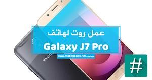 عمل روت لهاتف جالاكسي Galaxy J7 Pro