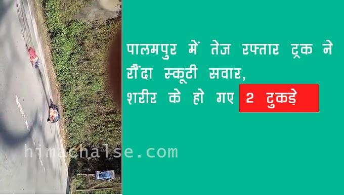 Kangra: पालमपुर में तेज रफ्तार ट्रक ने रौंदा स्कूटी सवार, शरीर के हो गए 2 टुकड़े