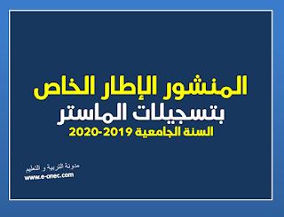 تحميل المنشور الخاص بتسجيلات الماستر 2019-2020