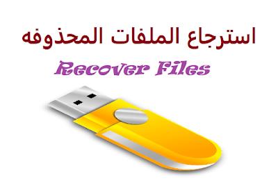 أقوي برنامج استرجاع الملفات المحذوفه حتى بعد عمل فورمات - Recoverit Data Recovery