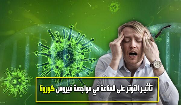 تأثير التوتر على المناعة في مواجهة فيروس كورونا