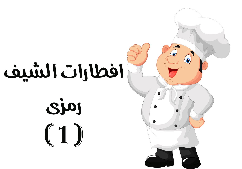 افطارات الشيف رمزي - 1