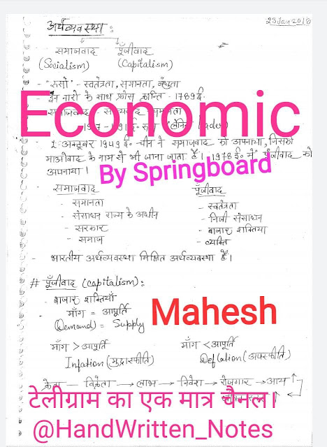 Economic By Mahesh Handwritten Notes : For UPSC Hindi Exam PDF Book