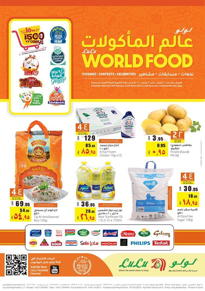 عروض لولو الرياض اليوم 26 فبراير حتى 3 مارس 2020 عالم المأكولات