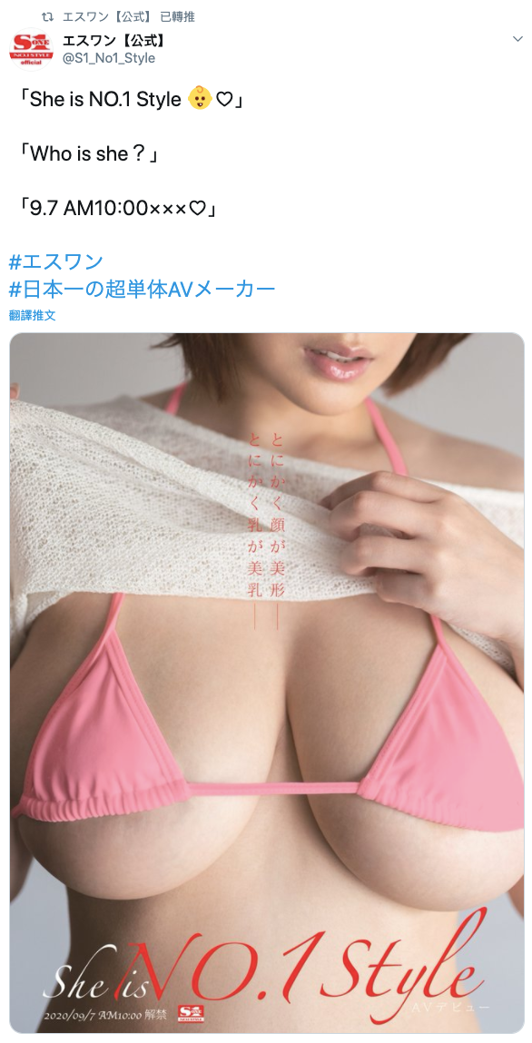 安斋拉拉(安斋らら)不见了?S1发表新一代神乳! 7788