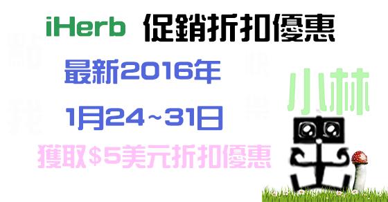 台灣iHerb 2017年1月Coupon