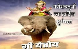 गणेश चतुर्थी 2021 शुभेच्छा- Happy Ganesh Chaturthi Marathi Wishes