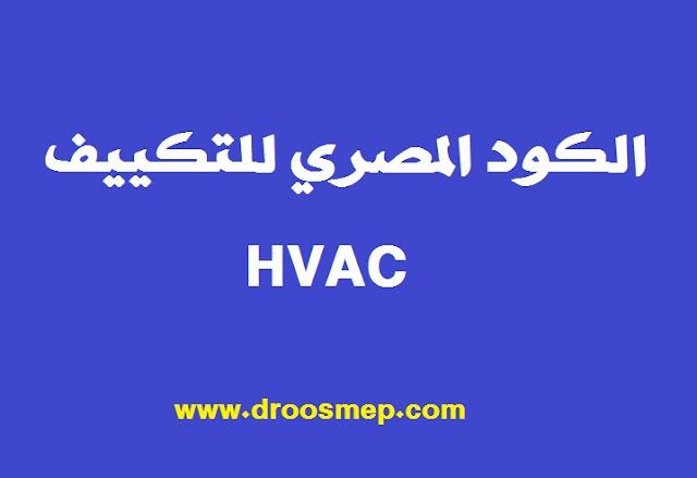 تحميل الكود المصري للتكييف كاملا pdf