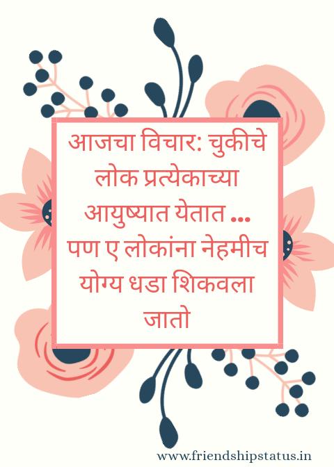 Best 20 Beautiful Marathi Suvichar | मराठी सुंदर बिचार