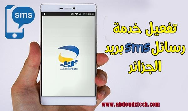 تفعيل خدمة الإشعارات عن طريق رسائل sms في بريد الجزائر
