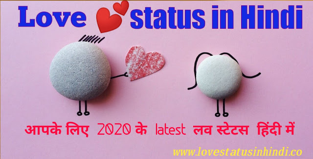 Love Status in Hindi 2020