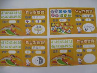 麗香的教專部落格: 100-B-1-1乖寶寶集點卡