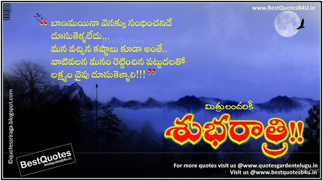 good night messages greetings in telugu