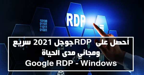 أحصل على RDP جوجل 2021 سريع ومجاني مدى الحياة Google RDP - Windows