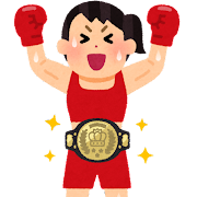 ボクシングのチャンピオンのイラスト(女性)