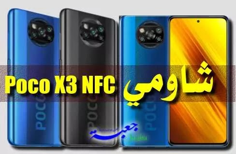 هاتف شوامي بوكو اكس 3 Xiaomi Poco X3 NFC