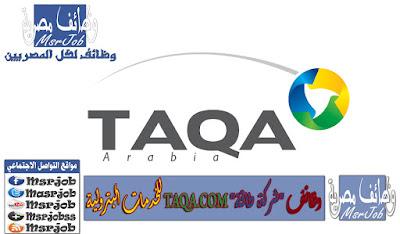 وظائف شركة طاقة - مجموعة طاقة العربية 2015/2016