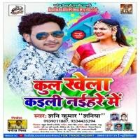 Kul Khela Kaili Naihare Me (Shani Kumar Shaniya) new bhojpuri mp3