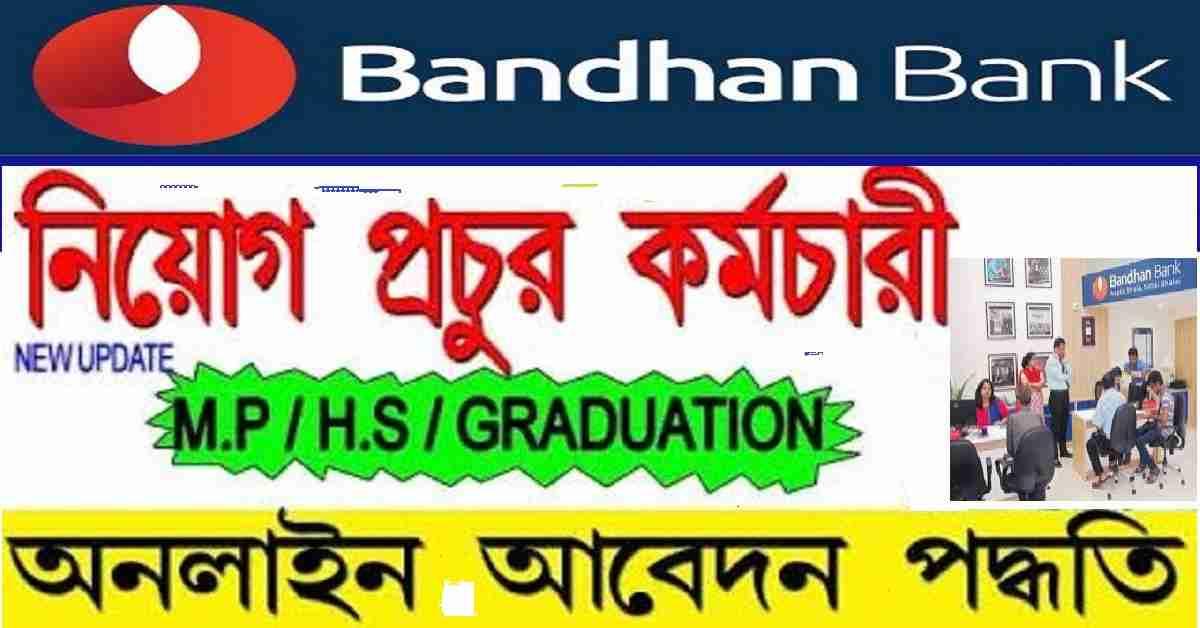 Bandhan Bank Recruitment in West Bengal